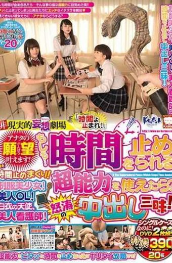 KRU-040 Unrealistic Delusion Theater You Can Fulfill Your Wish If … Using The Psychic Ability To Stop Time
