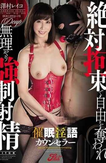 JUFE-055 Hypnosis Dirty Words Counselor Absolutely Restrained Deprived Of Freedom Forced Ejaculation Reiko Sawamura