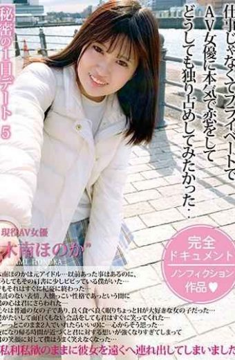 MCT-042 Secret One Day Dating 5 Kinan Honoka