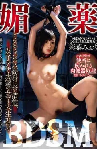 USBA-006 Aphrodisiac BDSM Miss Campus Tall And Clean. 21-year-old Female College Student Of Desire For Female Ana