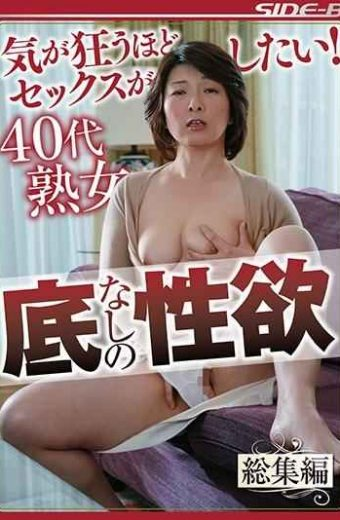 NSPS-802 Mature Woman Of The 40s Bottomless Sexual Desire Summary Version