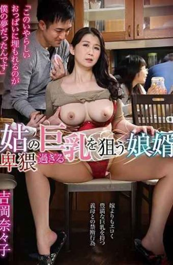 GVG-876 My Daughter-in-law Yoshioka Nanako Who Is Aiming For A Busty That Is Too Deep