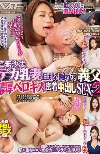 "VRTM-428 ""I I Love My Father-in-law's … …"" Squeeze Out While In Close Contact While Your Wife-in-law Big Tits Wife Hides In The Husband And Father-in-law And Thick Berokisu!2"