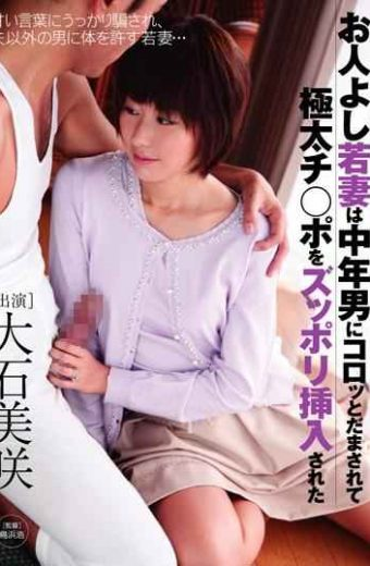 HAVD-813 Oishi Is A Young Wife Misaki Was Inserted Zuppori Be Fooled By The Blood  Thick Port