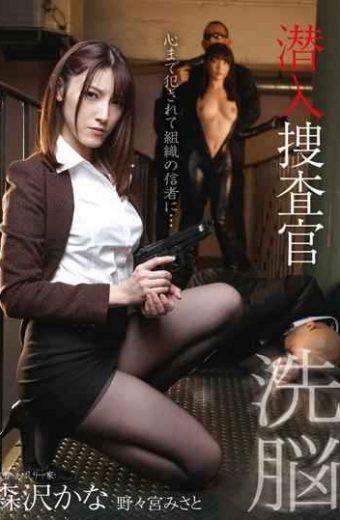 BDA-090 Brainwashing Undercover Agent Kana Morisawa