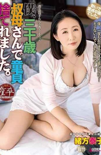 SPRD-1144 I Was A Virgin With A 30-year-old Aunt. Yasuko Ogata
