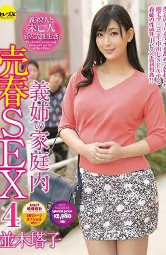 CESD-769 Sister-in-law's Domestic Prostitution SEX 4 Namiki Toko