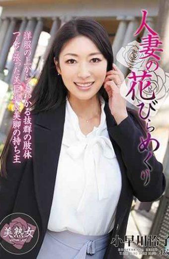 MYBA-010 Married Woman's Petal Turning Yuko Kobayakawa