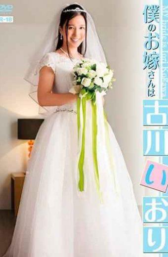 EHM-002 EHM-0002 My Bride Is Iori Kogawa Iori Kogawa
