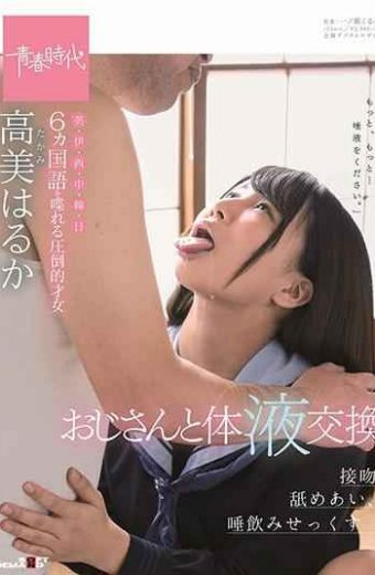 SDAB-092 Takami Haruka Uncle And Body Fluid Exchange Kiss Lick Each Other Spit