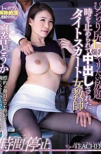 MIAA-081 The Tight Skirt Female Teacher Who Was Put Out For A Moment By The Time Ichut I Cup Huge Breasts Yari Want Unlimited