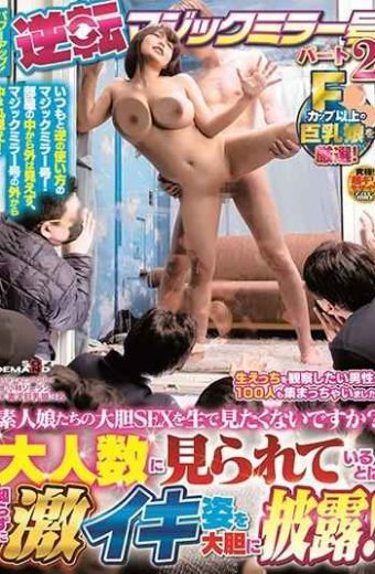 "SDMM-024 Power Up!Reversal Magic Mirror ""Do Not Want To See The Bold SEX Of Amateur Girls Live""It Boldly Shows Off The Intense Iki Figure Without Knowing That It Is Seen In A Large Number Of People! Part 2"