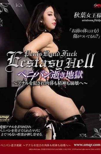 QRDA-094 Peniban  Hell  Hell -anal Is Committed And The Body And The Spirit Are To Collapse-Akiha