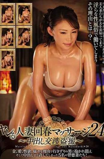 CLUB-560 Dirty Married Woman Rejuvenated Massage 24 Creampie Negotiations Voyeur