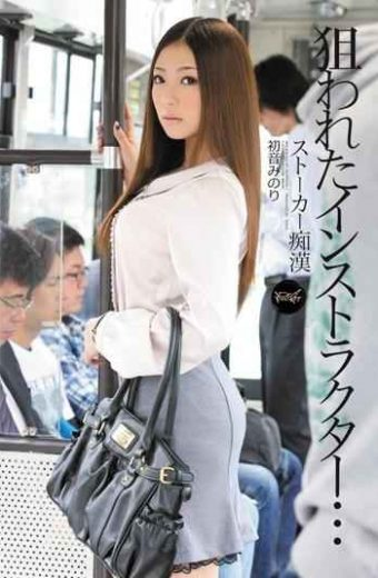 IPTD-879 Minori Hatsune Instructor Pervert Stalker Was Targeted …