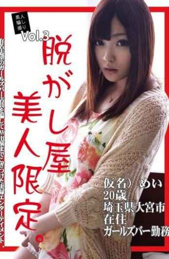 ONEG-003 Vol.3 Snow This Limited Mei Beauty Shop Undressed Take Trick Amateur