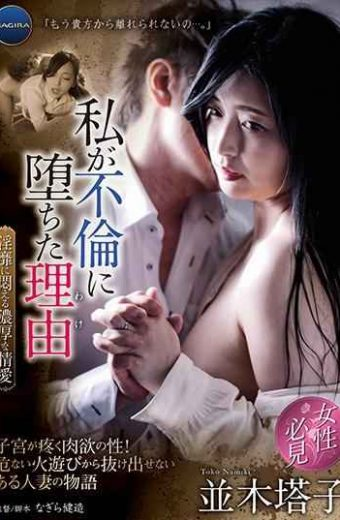 ANGR-007 Reason Why I Fell Into Adultery – A Rich Affection Lamentable In Dreams –