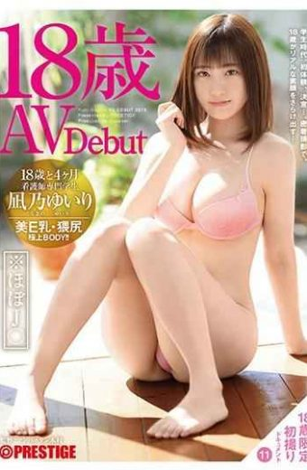 DIC-060 18 Years Old And 4 Months Old. 11 Strongest 18-year-old Actress Naughty Too Sexual. Yuno Ayano