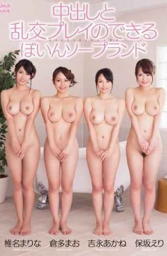ZUKO-045 Soapland Vowel That Can Play With Orgy Cum