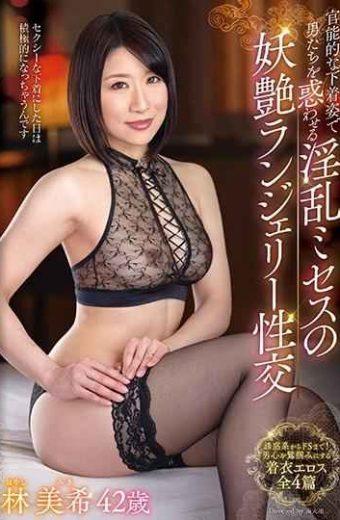 IWAN-05 Bewitching Lingerie Fuck Of Nasty Mrs. Misleading Men In Erotic Underwear Miki Hayashi