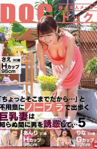 """RDT-226 Busty Wife Go Out In Carelessly No Bra """"It Because Little Up There …"""" By Temptation The Man Insidiously … 5"""