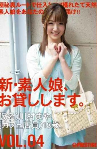 CHN-008 New Amateur Daughter I Will Lend You. VOL.04