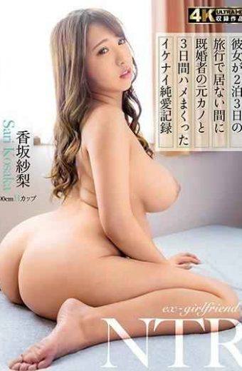 HZGD-113 While She Was Not Traveling On A Two-day Three-day Trip The Married Woman's Ex-girlfriend And A Three-day Hame Were Irritated Ikenai Pure Love Record Atsushi Kosaka