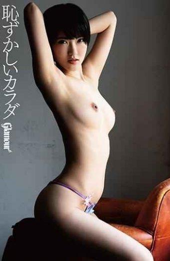 HMGL-176 Embarrassing Body # Shortcut Rookie Tojo Rin