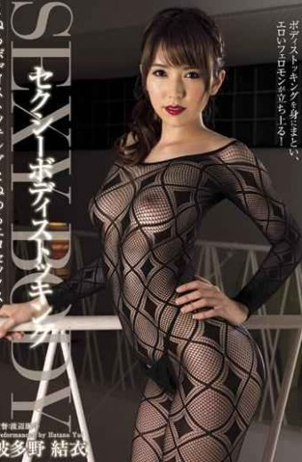 TAAK-001 Sexy Body Stockings Hatano Yui