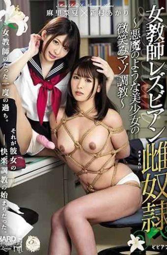 BBAN-234 Female Teacher Lesbian Female Slave  Devilish Girl Smile Mazo Torture  Shinmura Akari Mari Summer