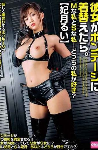 EKDV-583 When She Gets Dressed In Bondage.M Me And S Me … Which One Do You Like Me Rui Uzuki