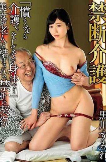 GVG-877 Forbidden Care Sumire Kurokawa