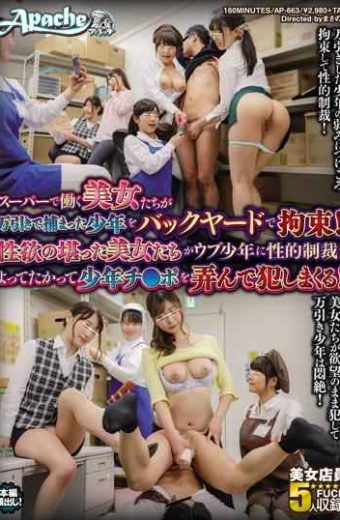 AP-663 The Beauties Who Work In The Supermarket Restrain The Boy Caught In Shoplifting In The Backyard!Endured Beautiful Girls Of Sexual Desire Sanctioned The Boy Of Ubu!Therefore I Will Commit Insulting For The Boy Ji  Port!