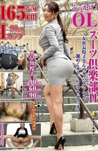KTB-020 Bukkake!OL Suit Club 11-woman President Reiko's Patsatsu Suit And Glossy Adult Consciousness Of Adult-Reiko Kobayakawa