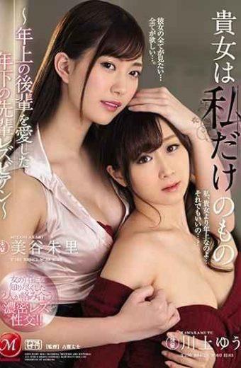 JUY-874 You Are My Only Thing  Older Senior Lesbians Who Loved Older Juniors  Midori Yuuri Yu Kawakami