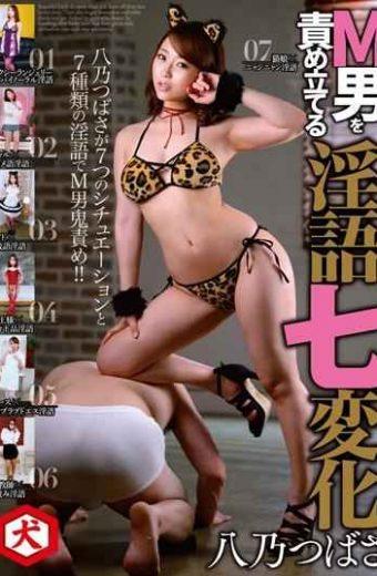 DNJR-004 Dirty 7 Change Hino Wing That Blame M Man Tsubasa