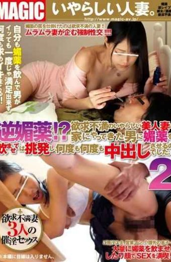 TEM-018 Reverse Aphrodisiac! Odious Beautiful Wife Of Frustration Is To Provoke And To Give Him An Aphrodisiac To The Man Who Came To The House Did The To Cum Again And Again. 2