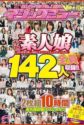 MMGO-009 Amateur Nampa AV No. 1 Declaration!A Total Of 142 Real Amateur Daughters Who Picked Up With The Magic Mirror Between March And August 2018 Are All Recorded! !Amateur Beauty Directory That Can Not Meet Again!2 Disc 10 Hours Permanent Preservation Version Special! !