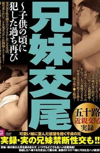 MMMB-004 Brother And Sister Copulation-mistakes Committed In Childhood