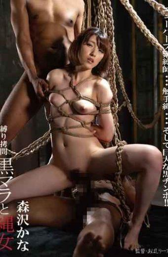 BDA-048 Bound Torture Black Mala And Norinomi Morisawa Kana