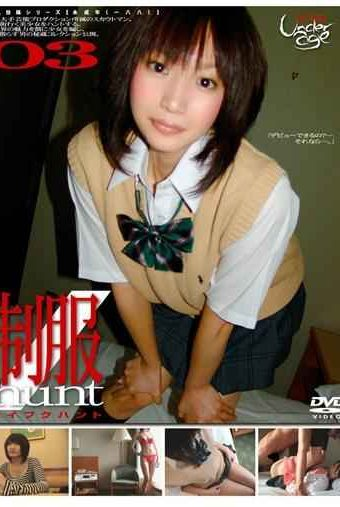 GS-263 03 Hunt Minor Uniforms one Hundred Eighty-eight
