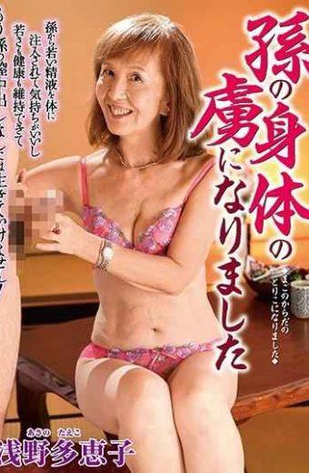 HKD-121 Taeko Asano Has Become The Body Of The Grandson