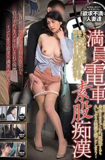 GOJU-105 The Crowded Train Raw Crotch Pervert Perverts The Body In A Man For The First Time In A Few Years I Feel Resistance To A Pleasant Feeling After A Long Time … To The End I Can Not Stand Anymore If I Continue To Rub The Ma  Co In Hot And Hard Thick Ji  Port!