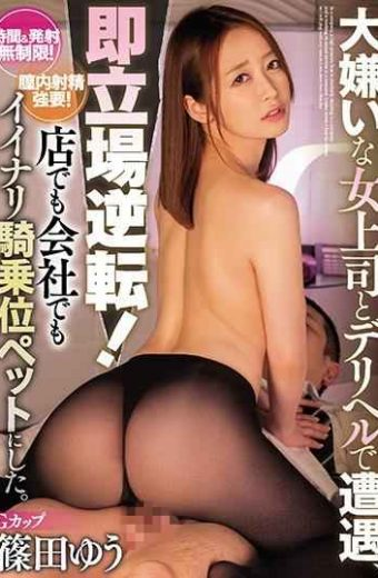 MIAA-092 Encounter With Hate Woman Boss And Deriheru Immediate Position Reversal! Time &amp Launch Unlimited!Intravaginal Ejaculation Forced!The Shop And The Company Made Iinari Cowgirl Pet. Shinoda Yu