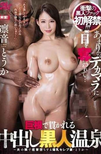 JUFE-064 Too Caught Away In The Big Dick … Black Hot Spring Cum Perverted By A Big Cock  Big Tits Celebrity Wife Toss Convulsions Next To Her Husband  Ayane Touka