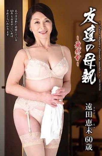 HTHD-164 Friend's Mother-The Last Chapter-Tomi Emi