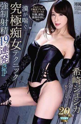 IPX-325 The Ultimate Slut Technique Forced Ejaculation 19 Barrage SP Han Suki Jessica Kizaki