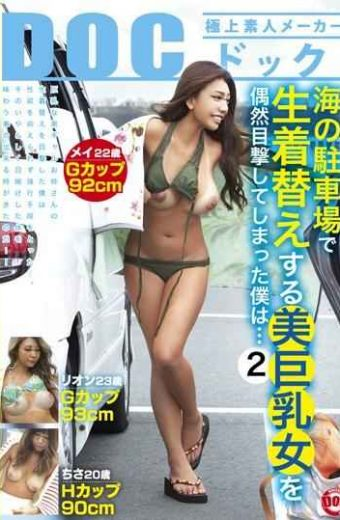 RDT-233 Is I Who Had Witnessed The Accident Tits Woman To Raw Change Of Clothes In The Sea Of parking … 2