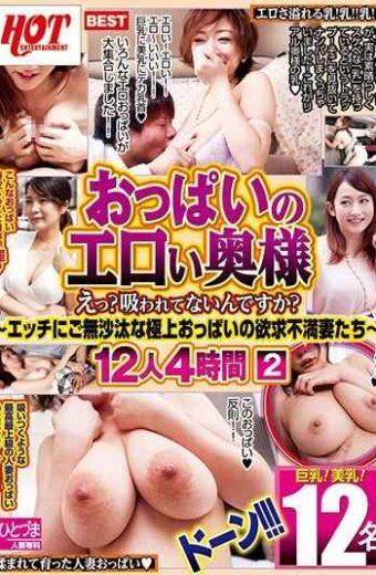 HEZ-047 Erotic Wife Of Tits EhAren't You SmokingFrustration Wives 12 Of 4 Unreasonable Best Tits Frustrated To Etch