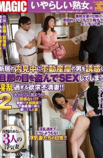 TEM-035 New House To Seduce A Man Of Real Estate During The Preview Frustration Wife Too Horny End Up SEX Stealing The Eyes Of The Husband! ! Two